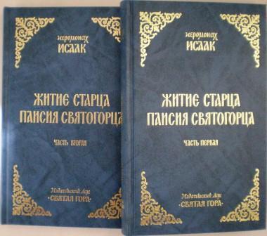 Житие старца Паисия Святогорца. В 2-х томах. Иеромонах Исаак