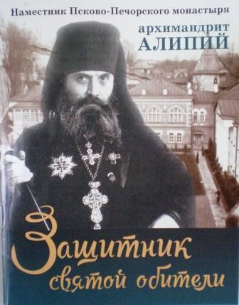 Защитник святой обители. Наместник Псково-Печерского монастыря архимандрит Алипий.