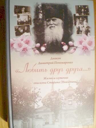 Любить друг друга... Жизнь и служение епископа Можайского Стефана (Никитина). Диакон Димитрий Пономаренко. Житие подвижников благочестия