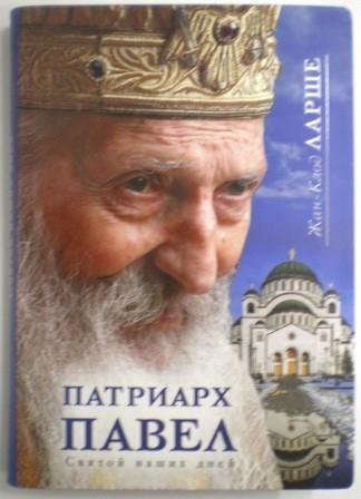 Патриарх Павел. Святой наших дней. Жан-Клод Ларше. Жития подвижников благочестия