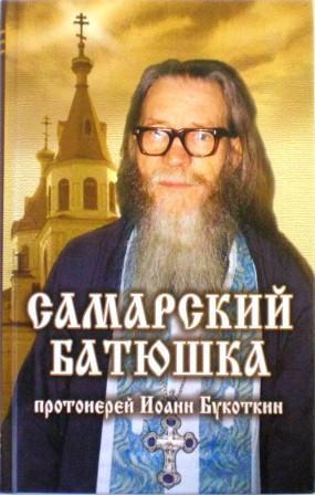 Самарский батюшка протоиерей Иоанн Букоткин. Жития подвижников благочестия