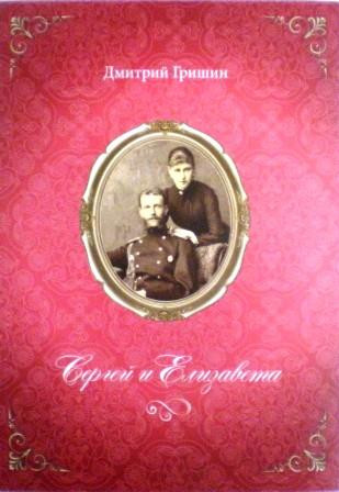 Сергей и Елизавета. Дмитрий Гришин. Житие святых и подвижников благочестия