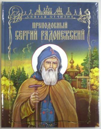 Преподобный Сергий Радонежский. Жития святых