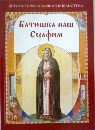 Батюшка наш Серафим. Жития святых для детей