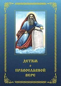 Детям о православной вере. Книга третья