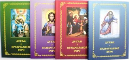 Детям о православной вере. Комплект из 4-х книг