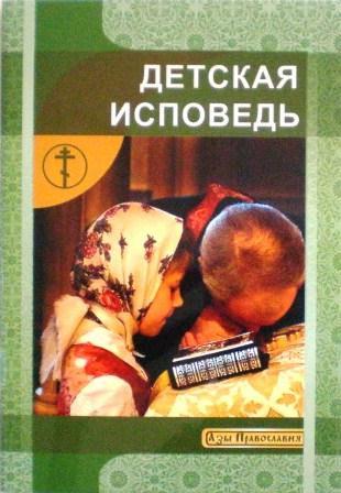 Детская исповедь. Азы православия