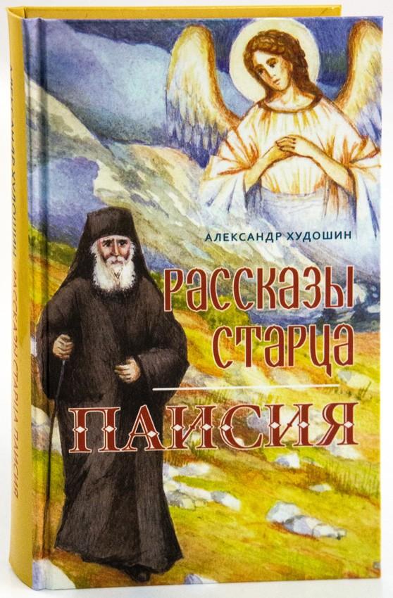Рассказы старца Паисия. Александр Худошин. Православная детская литература
