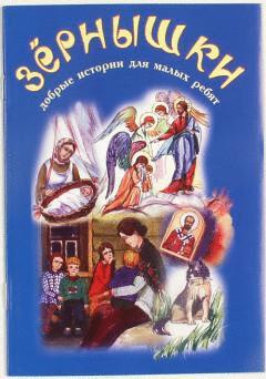 Зернышки. Добрые истории для малых ребят. Выпуск 2. Православная детская литература