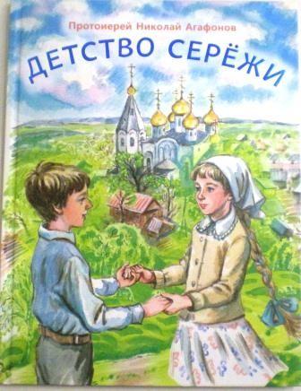 Детство Сережи. Протоиерей Николай Агафонов. Православная детская литература