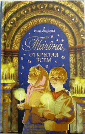 Тайна, открытая всем. Инна Андреева. Православная детская литература