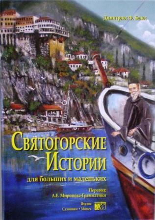 Святогорские Истории для больших и маленьких. Перевод с новогреческого. Димитрос Ф. Белос.