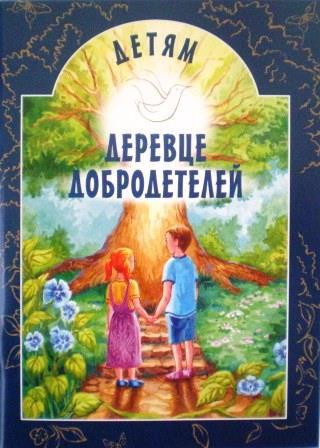 Деревце добродетелей. Рассказы. Православная детская литература