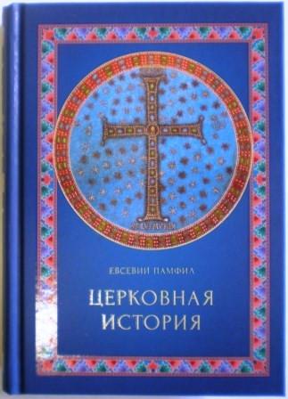 Церковная история. Евсевий Памфил