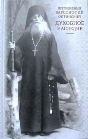 Духовное наследие. Преподобный Варсонофий Оптинский