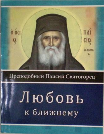 Любовь к ближнему. Преподобный Паисий Святогорец.