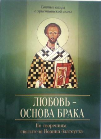 Любовь - основа брака. По творениям святителя Иоанна Златоуста.