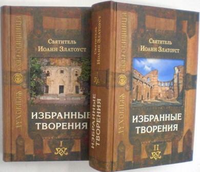 Избранные творения. В 2-х томах. Святитель Иоанн Златоуст.