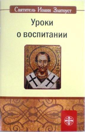 Уроки о воспитании. Святитель Иоанн Златоуст.