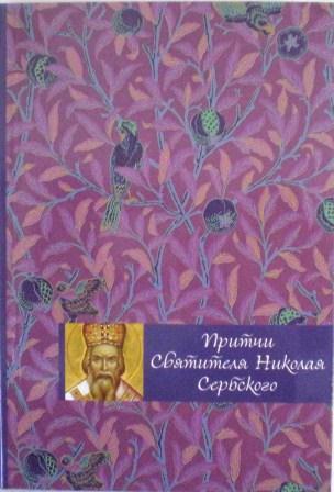 Притчи святителя Николая Сербского.