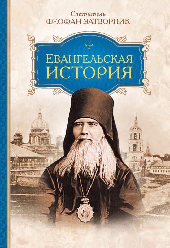 Евангельская история. Святитель Феофан Затворник