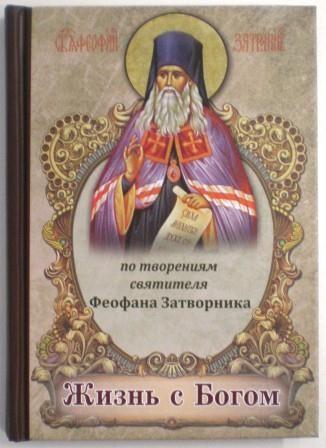 Жизнь с Богом. По творениям святителя Феофана Затворника
