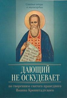 Дающий не оскудевает. По творениям святого праведного Иоанна Кронштадтского.