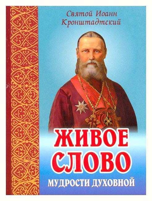Живое слово мудрости духовной. Святой Иоанн Кронштадтский
