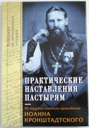Практические наставления пастырям. Из трудов святого праведного Иоанна Кронштадтского
