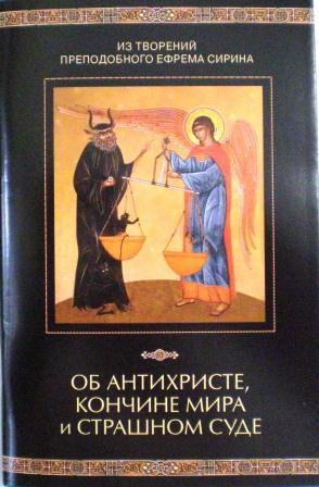 Об антихристе, кончине мира и страшном суде. Преподобный Ефрем Сирин