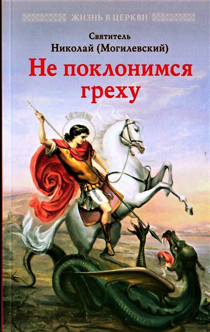 Не поклонимся греху. Святитель Николай (Могилевский)