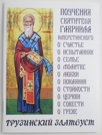 Грузинский Златоуст. Поучения святителя Гавриила Имеретинского. Святоотеческая литература