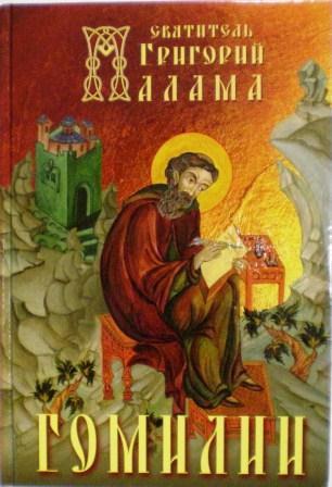 Гомилии. Святитель Григорий Палама. Проповеди