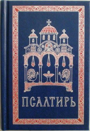 Псалтирь, гражданским крупным шрифтом , карманного формата.