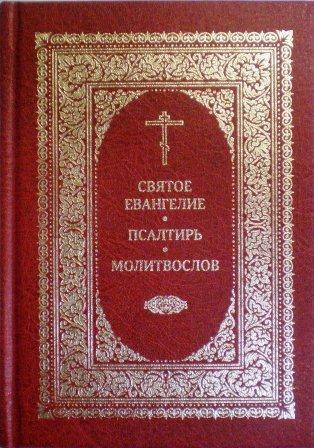 Святое Евангелие. Псалтирь. Молитвослов.