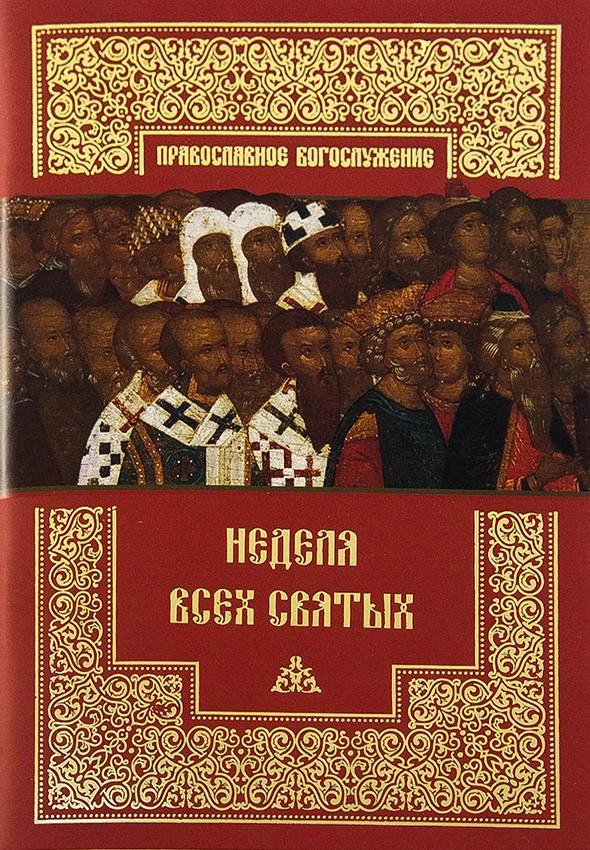 Неделя всех святых. Православное богослужение