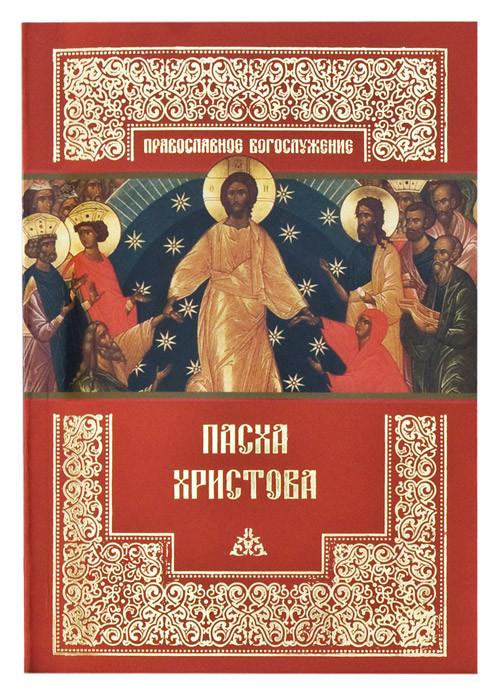 Пасха Христова. Православное Богослужение
