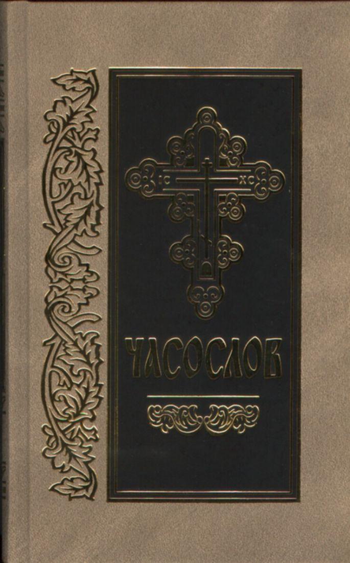 Часослов на церковнославянском языке с закладкой