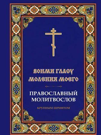 Вонми гласу моления моего. Православный молитвослов крупным шрифтом
