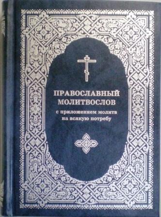 Православный молитвослов с приложением молитв на всякую потребу