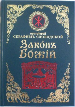 Закон Божий для семьи и школы. Протоиерей Серафим Слободской