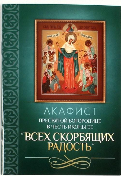 Акафист Пресвятой Богородице в честь иконы Ее Всех скорбящих радость