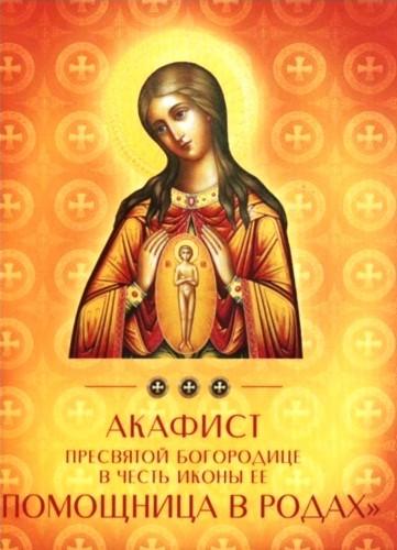 Акафист Пресвятой Богородице в честь иконы Ее Помощница в родах
