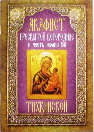 Акафист Пресвятой Богородице в честь иконы Ее Тихвинской