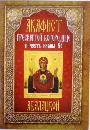 Акафист Пресвятой Богородице в честь иконы Ее Абалацкой