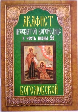 Акафист Пресвятой Богородице в честь иконы Ее Боголюбской
