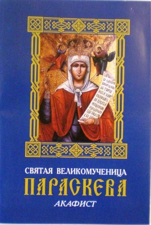 Святая великомученица Параскева. Акафист