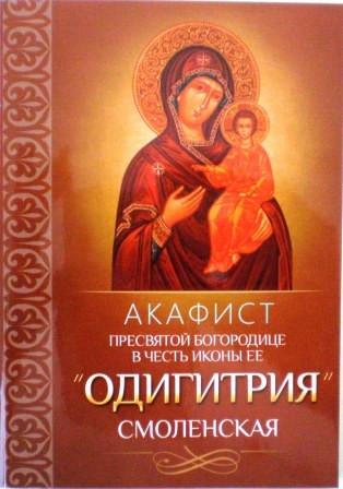 Акафист Пресвятой Богородице в честь иконы Ее Одигитрия Смоленская