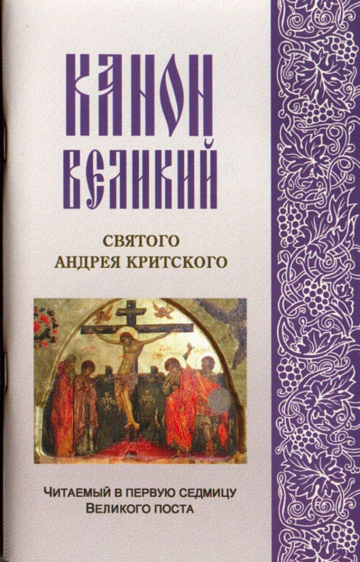 Канон Великий святого Андрея Критского. Читаемый в первую седмицу Великого поста