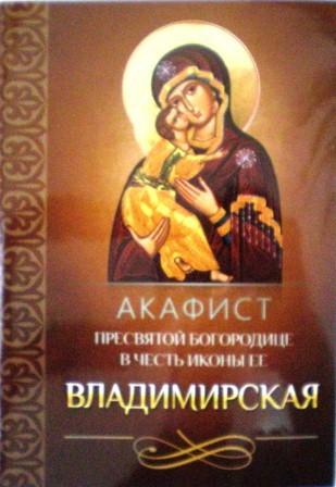 Акафист Пресвятой Богородице в честь иконы Ее Владимирская.